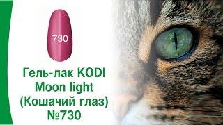 Гель лак MOON LIGHT Кошачий глаз № 730  Технология нанесения гель лака