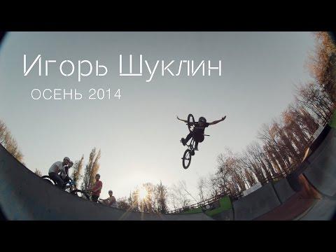 Igor Shuklin, autumn 2014 in Krasnodar