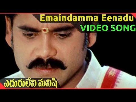 Eduruleni Manishi  Movie || Emaindamma Eenadu  Video Song || Nagarjuna, Soundarya, Shenaz