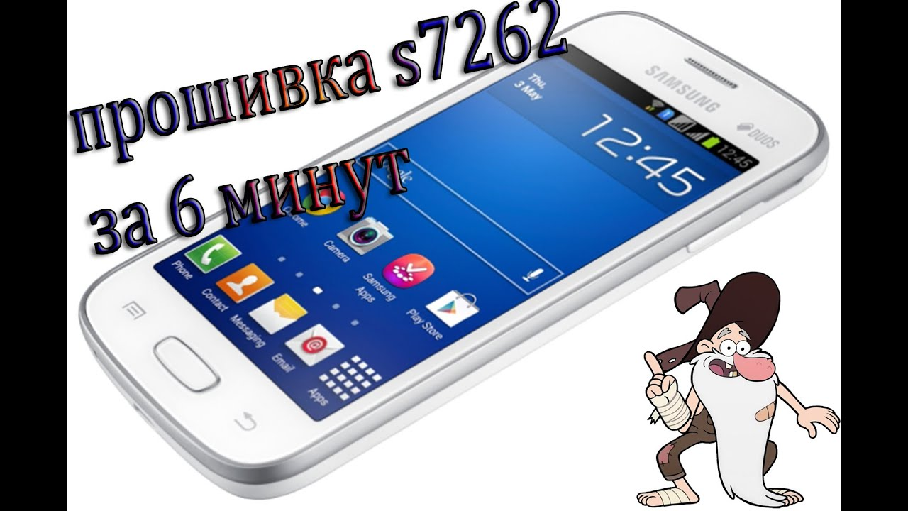 Прошивка на Samsung GT S7262