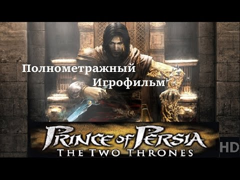 Полнометражный игрофильм Prince of Persia The Two Thrones (2005) Full Movie