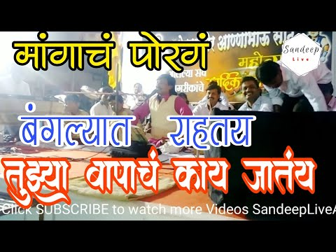 Chandan Kamble | Qawalli Show | Live Annabhau Sathe