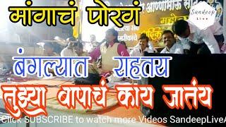 Chandan Kamble | Qawalli Show | Live Annabhau S...
