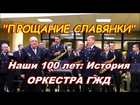 Духовой оркестр играет марш Прощание Славянки, В. Агапкина
