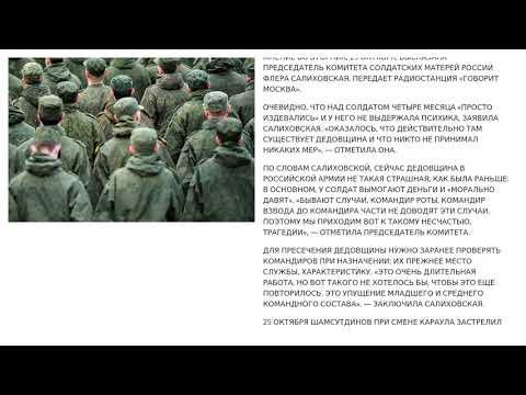После бойни вЗабайкалье начальство воинской части обвинили вбездействии - 30/10/2019 00:13