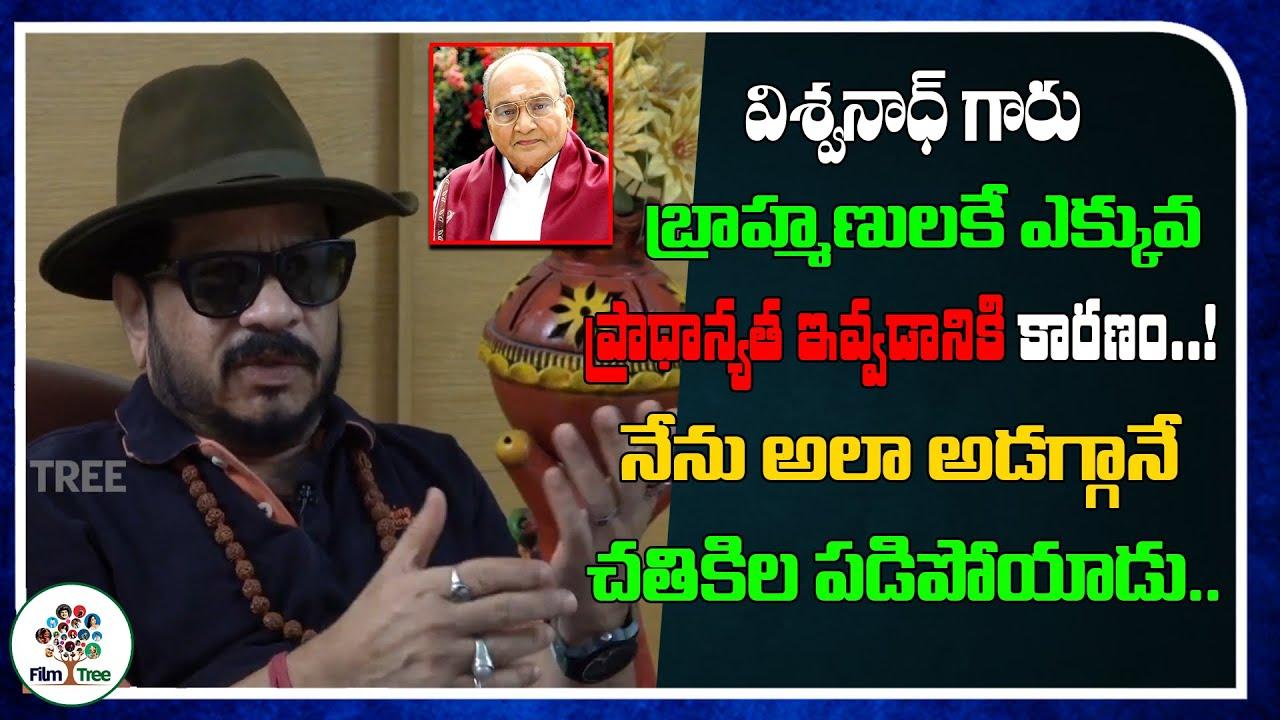 K Vishwanath Garu Was Disgusted When I Asked That | Director Geetha Krishna | Film Tree