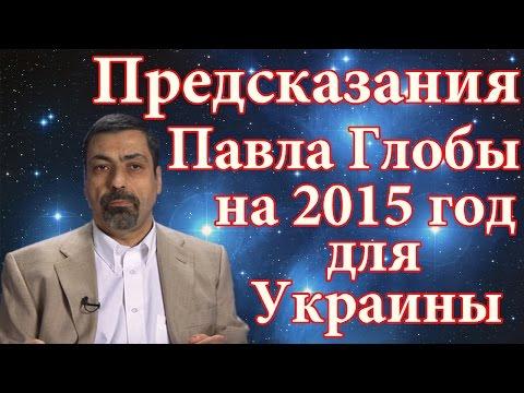 Видео Прогноз глобы на 2015