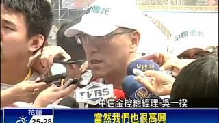 中信金團聚日 辜仲諒大方送獎金-民視新聞