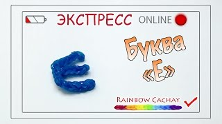 Буква Е. Плетение из резинок rainbow loom bands. Трансляция канала Rainbow cachay!