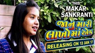 Download Hindi Video Songs - Aishwarya Majmudar - Janu Mari Lakho Ma Ek Releasing on 13 Jan 2017