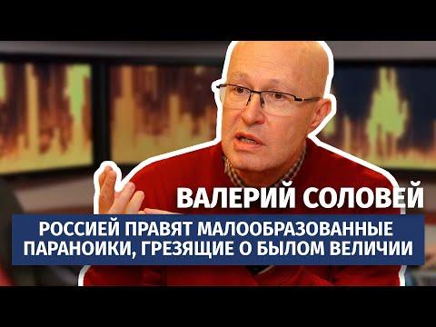 Валерий Соловей: «Россией правят малообразованные параноики, грезящие о былом величии»