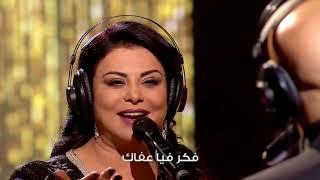 Latifa Raafat & Douzi - Khouyi (Coke Studio Maroc) | (لطيفة رأفت و دوزي - خويي (كوك ستوديو