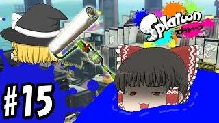【ゆっくり実況】ボマー(笑)のゆっくりスプラトゥーン!這いよるローラー!気付かれる前に叩く! スプラローラーコラボ編 #015 thumbnail