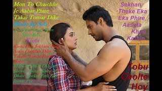 Mon To Chaichhe Je Aabar Phire Takai Tomar Dike  gangster movie dialogue