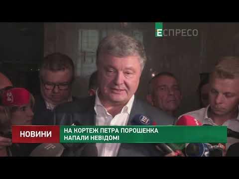 На кортеж Петра Порошенка напали невідомі