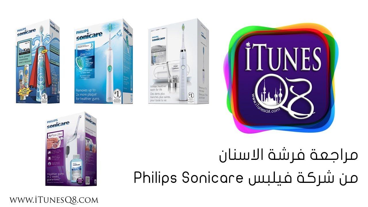 مراجعة فرشة الاسنان من شركة فيلبس Philips Sonicare Youtube