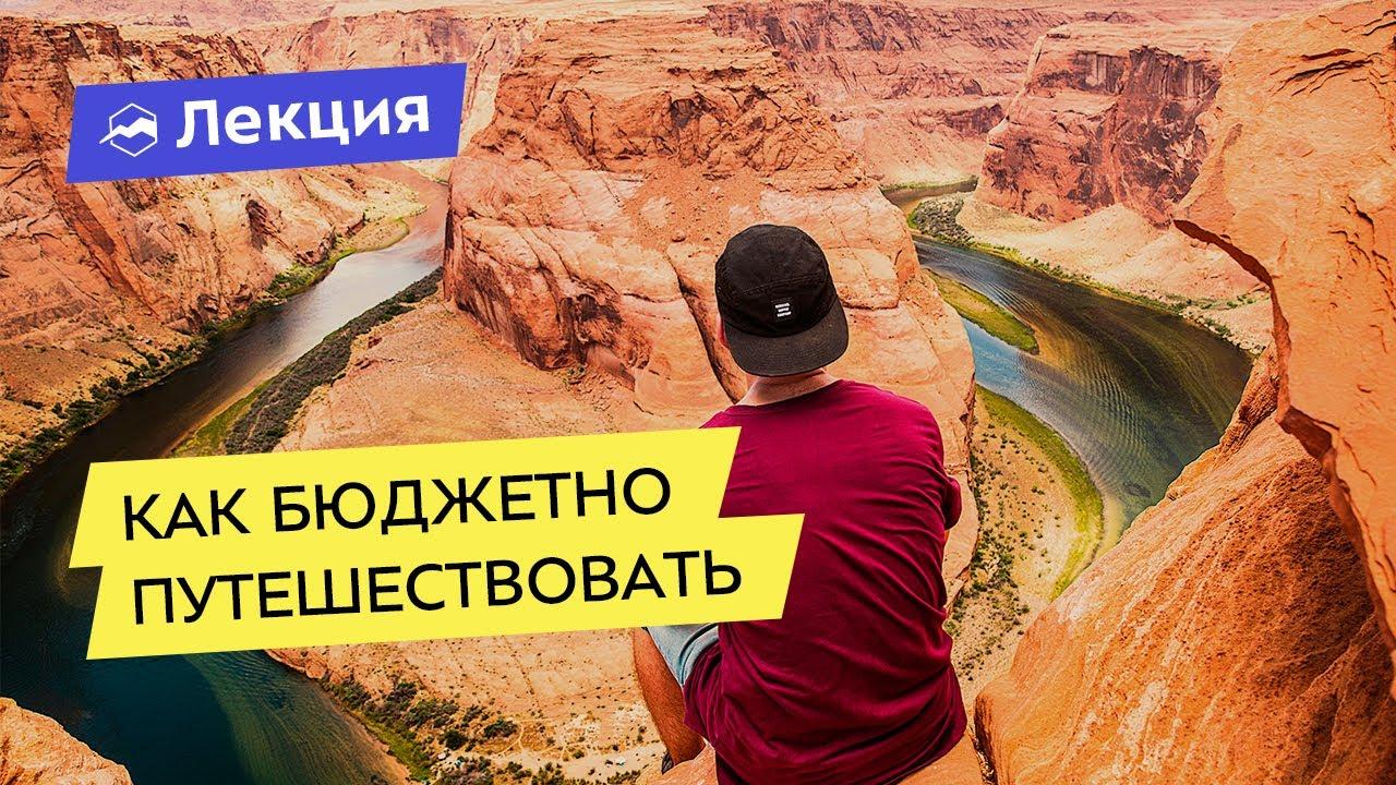 Как Бюджетно Путешествовать: Лайфхаки и Советы. Владимир Друганов | Самостоятельные Кругосветное Путешествие