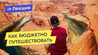 Как бюджетно путешествовать: лайфхаки и советы. Владимир Друганов