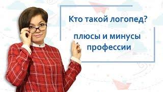10. Кто такой логопед? + и - профессии