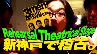 【稽古!!】チャック全開で登場する男?TEAM54プロデュース稽古 Rehearsal in ShinKobe soezimax