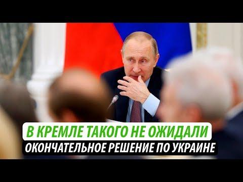 В Кремле такого не ожидали. Окончательное решение по Украине