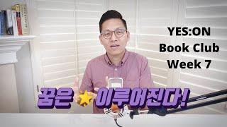 "YES:ON Book Club 07 영적 감정을 분별하라 (조나단 에드워즈) ""제3부 진정한 영적 감정을 분별하는 방법 Part 3"""