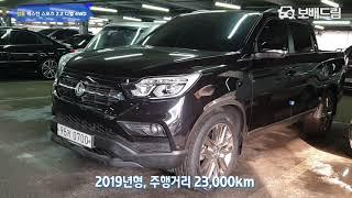 2019 쌍용 렉스턴 스포츠 2.2 디젤 4WD 프레스…