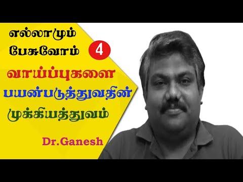 வாய்ப்புகளை பயன்படுத்துவதின் முக்கியத்துவம்| How to use opportunities in Life |  Dr Ganesh