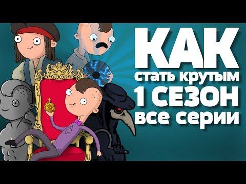 КАК стать КРУТЫМ все серии (1 сезон)
