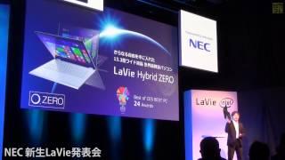 最軽量ノートパソコン、2-in-1製品のLaVie Hybrid ZEROの解説 LaVieブラ...
