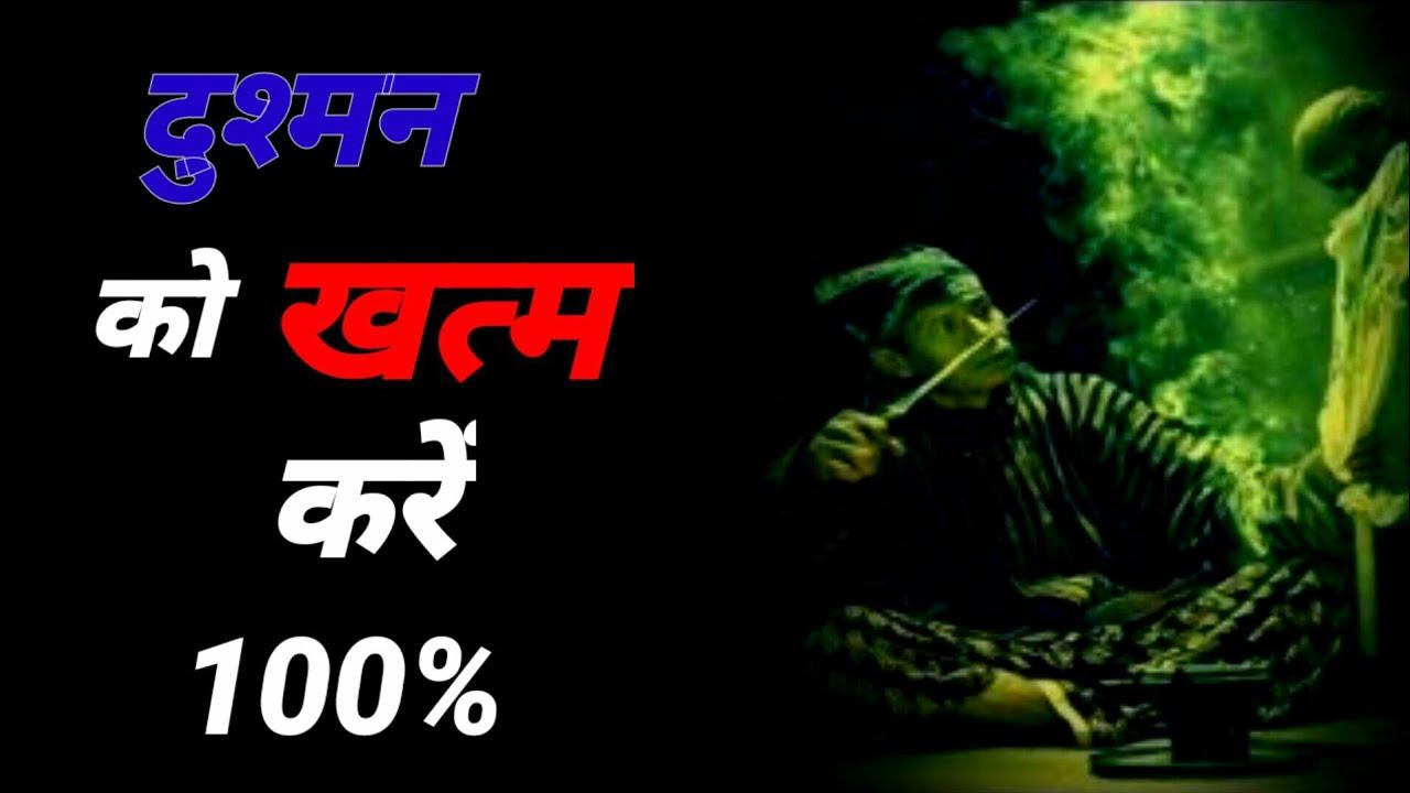 Download दुश्मन को कैसे खत्म करे| How To Kill Your Enemy |+919855585517 | BABA AMIR BHAI