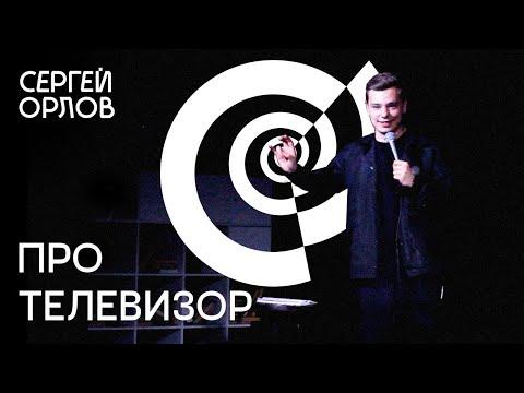 """Сергей Орлов - """"Про телевизор"""""""