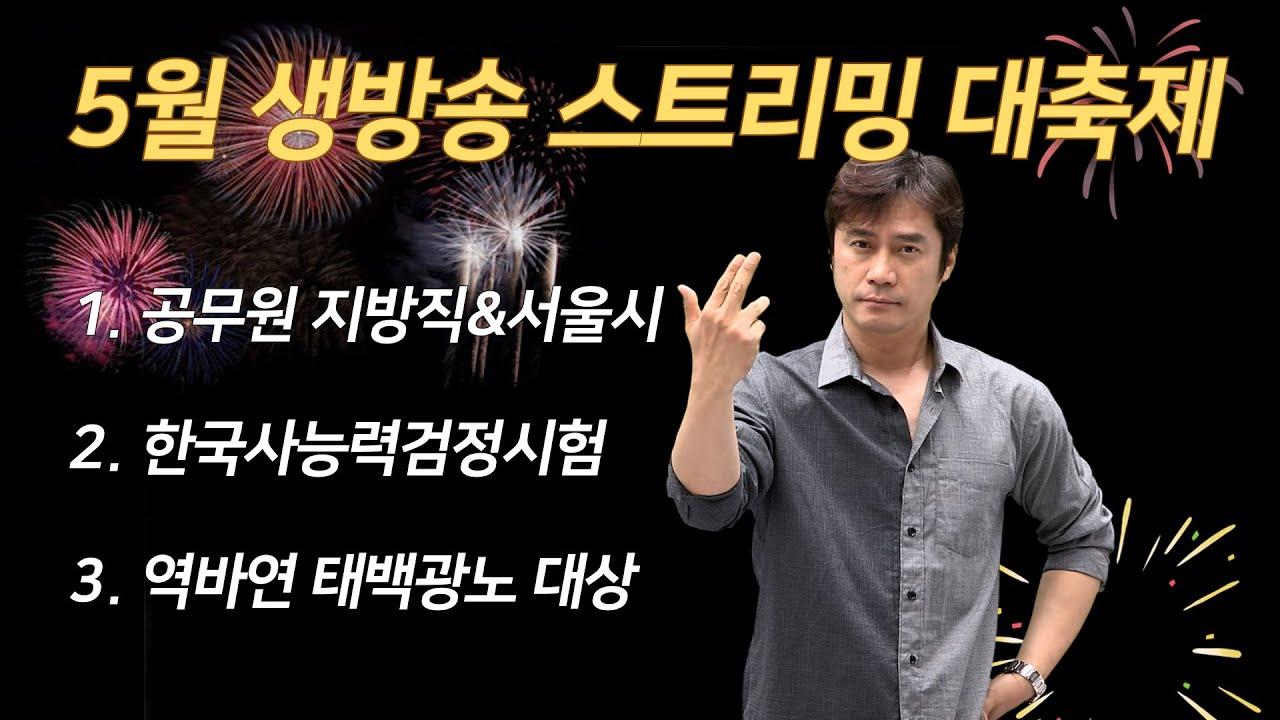공무원&한능검 스트리밍 공지