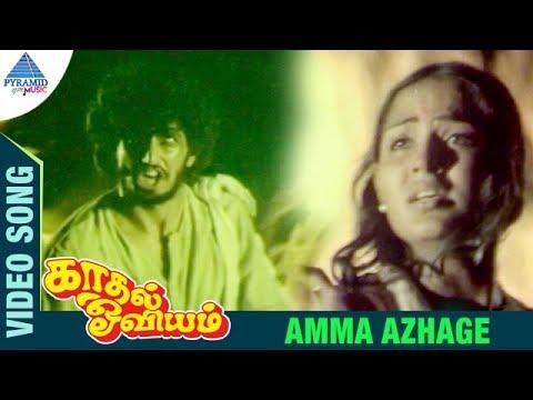 Kaadhal Oviyam Tamil Movie Songs | Amma Azhage Video Song | Radha | Kannan | Ilayaraja