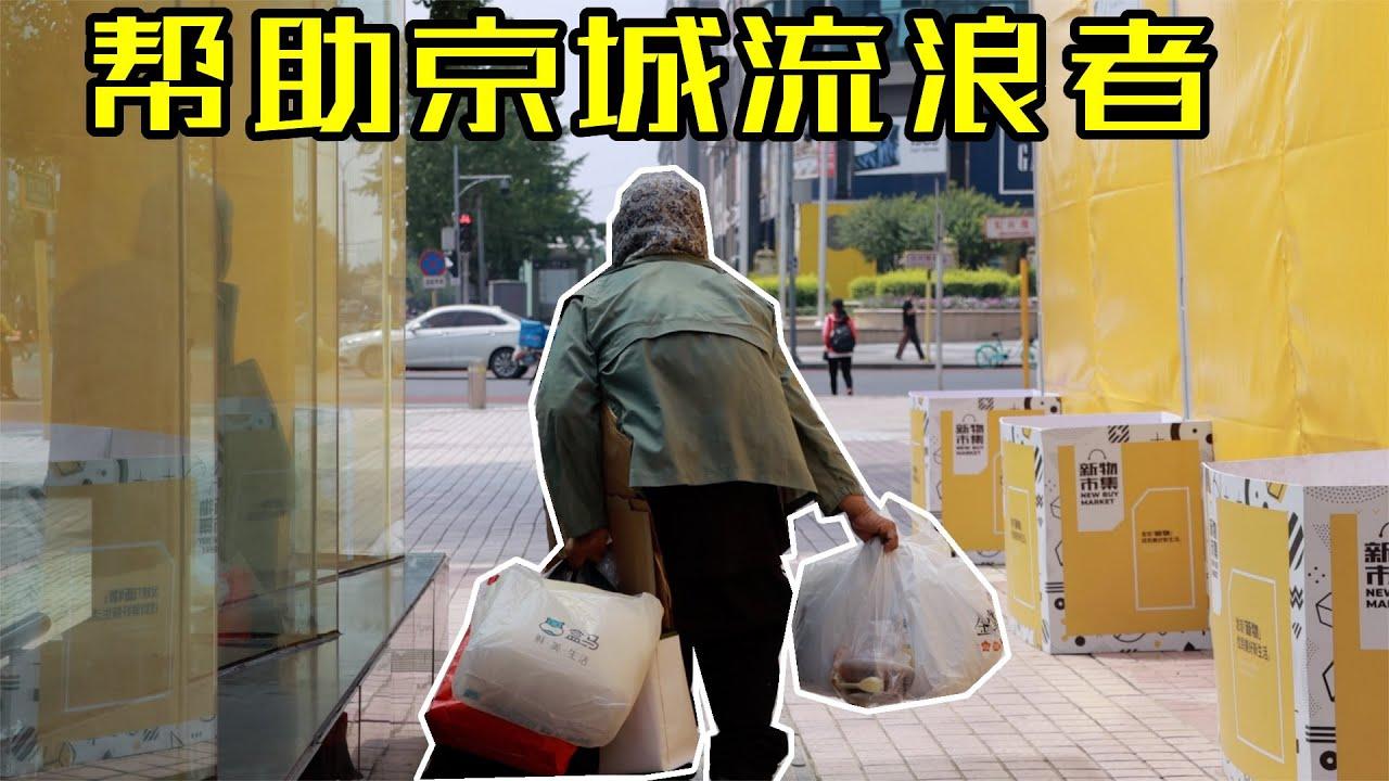 聚焦城市流浪者:餐饮一条街捡剩饭为生的穷苦人,北京土著竟也无家可归(小叔TV EP078)