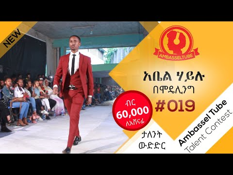 አቤል ሃይሉ - በሞዴሊንግ | Abel Hailu - Modeling | #019 | Ambassel Tube Talent Contest | 2019