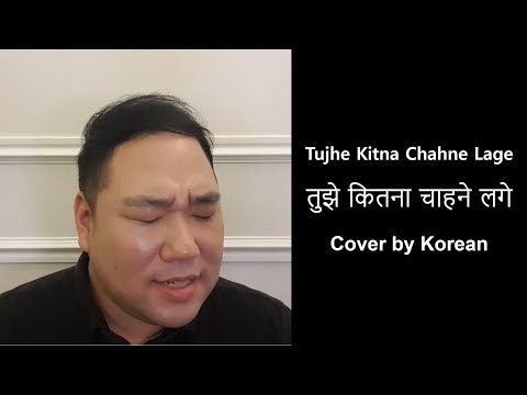 tujhe-kitna-chahne-lage---mithoon-feat.-arijit-singh-(cover-by-korean)