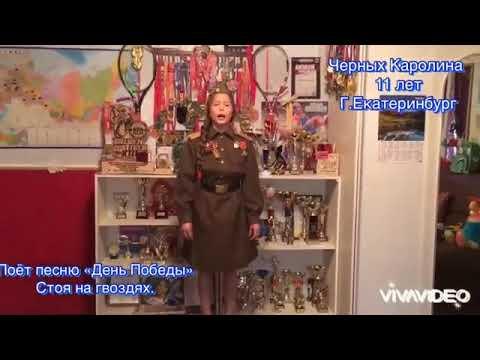 11-летняя школьница из Екатеринбурга простояла на гвоздях 77 минут и посвятила свой рекорд ветеранам