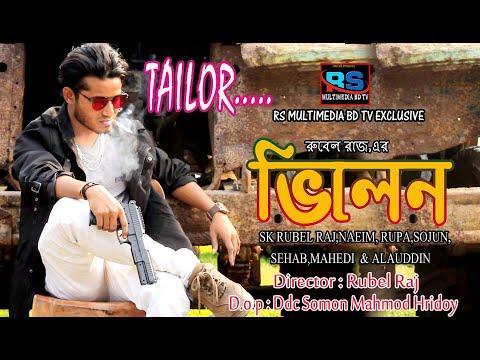 Villain || ভিলেন || New Bangla Short Film Tailor || Rubel Raj || Rs Multimedia Bd Tv