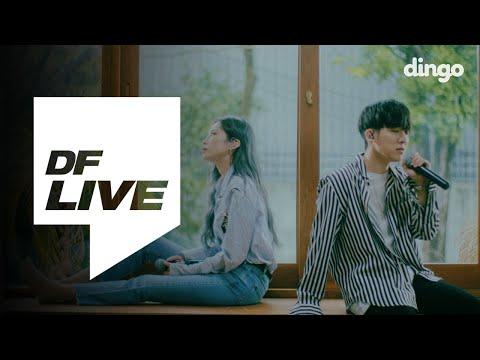 다비 DAVII - 나만이래 (Feat. 헤이즈 Heize) [DF LIVE]