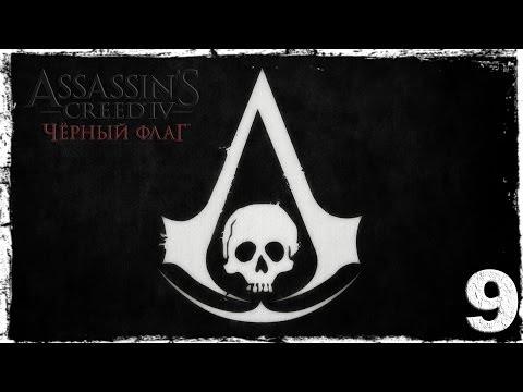 Смотреть прохождение игры Assassin's Creed IV: Black Flag. Серия 9: Морские сражения.
