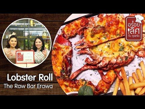 The Raw Bar Erawa - วันที่ 15 Oct 2019