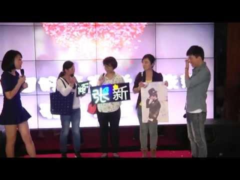 【中国好声音张新】1005歌迷会现场视频 高清