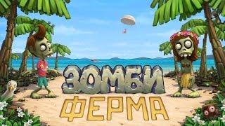 Зомби Ферма - Обзор - let`s play