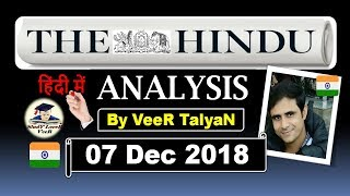 Download Video 7 December 2018- The Hindu Editorial Discussion & News Paper Analysis in Hindi [UPSC/SSC/IBPS] VeeR MP3 3GP MP4