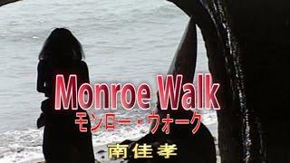 Monroe Walk(モンロー・ウォーク) カラオケ 南佳孝