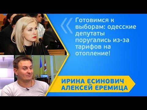 DumskayaTV: Готовимся к выборам: одесские депутаты поругались из-за тарифов на отопление!