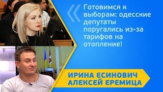 Готовимся к выборам: одесские депутаты поругались из-за тарифов на отопление!
