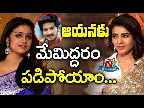 Samantha and Keerthy Suresh Superb Words about Dulquer Salmaan | Mahanati Movie | NTV Entertainment