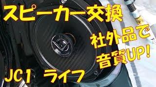 スピーカー交換 カロッツェリア TS-F1730  純正から社外品交換で音質UP!【ホンダ ライフ JC1】